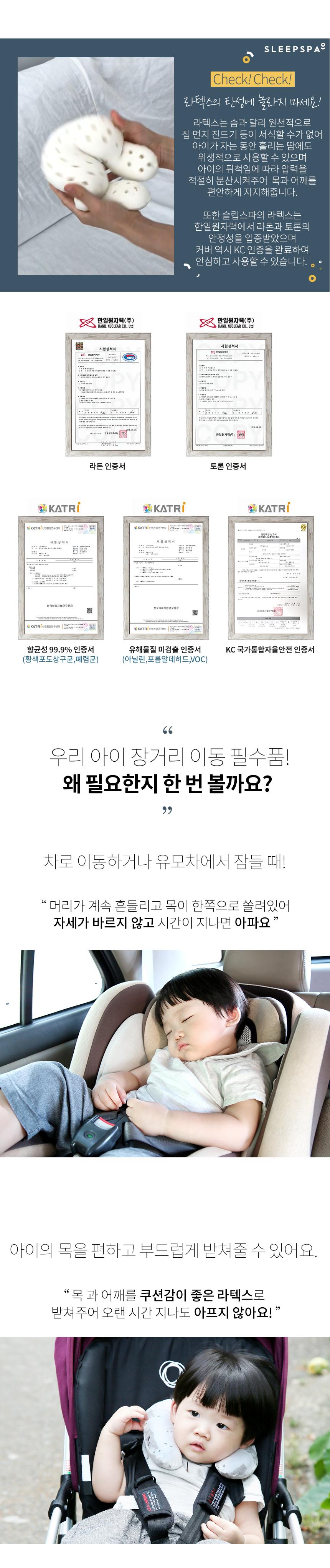 유아 차량용목쿠션 아기목베개 카시트 유모차 베개 - 슬립스파, 24,900원, 유모차/카시트, 카시트/유아차량용품