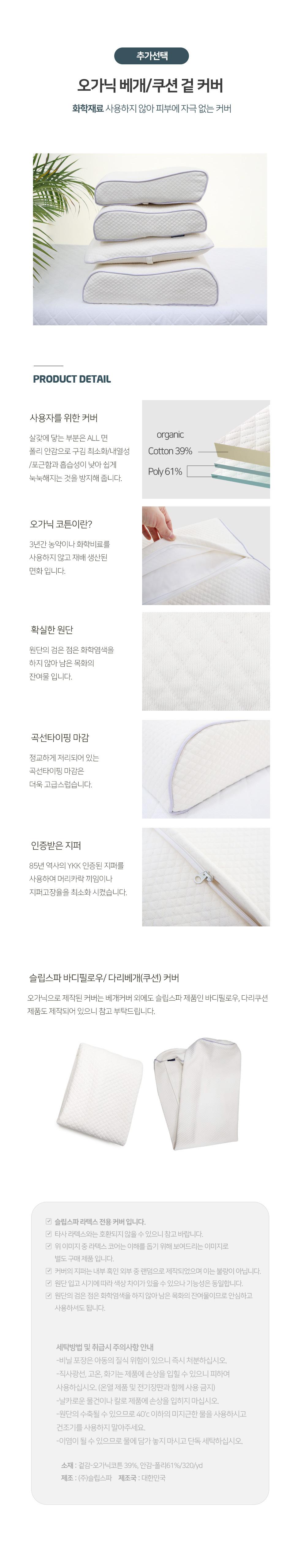 [뒤집기방지쿠션] 잠자리를 안전하게 라텍스 굴림방지 - 슬립스파, 36,900원, 패브릭/침구, 베개/필로우