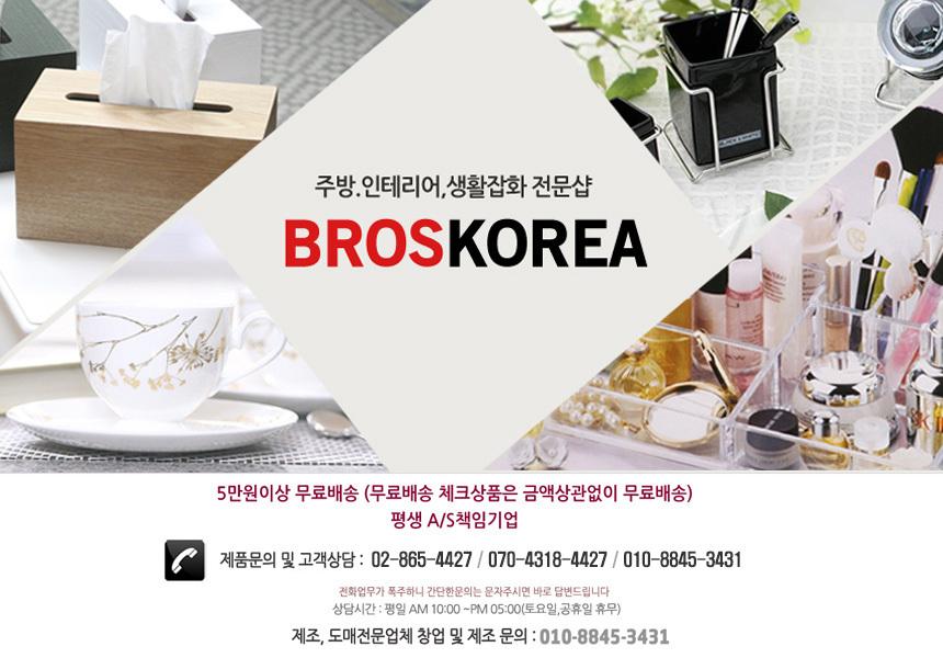 브로스코리아 - 소개