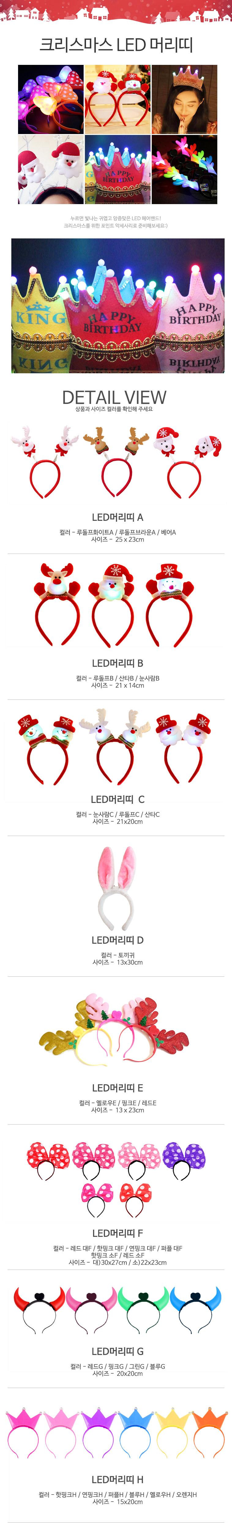 크리스마스 소품 LED머리띠 헤어밴드 - 나와또, 3,900원, 파티용품, 크리스마스 파티