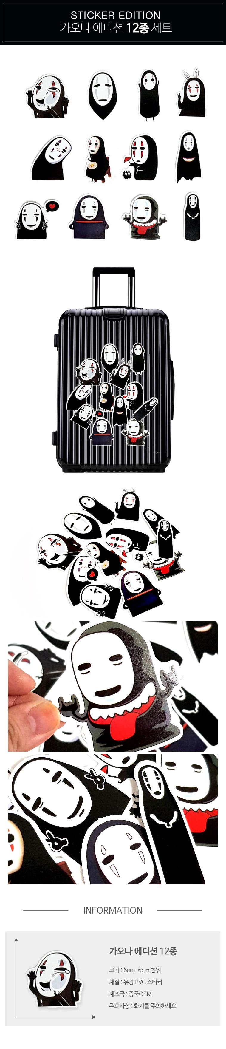 가오나 에디션 12종 고품질 캐리어 리폼 스티커 세트 - 나와또, 4,500원, 보호커버/스티커, 스티커