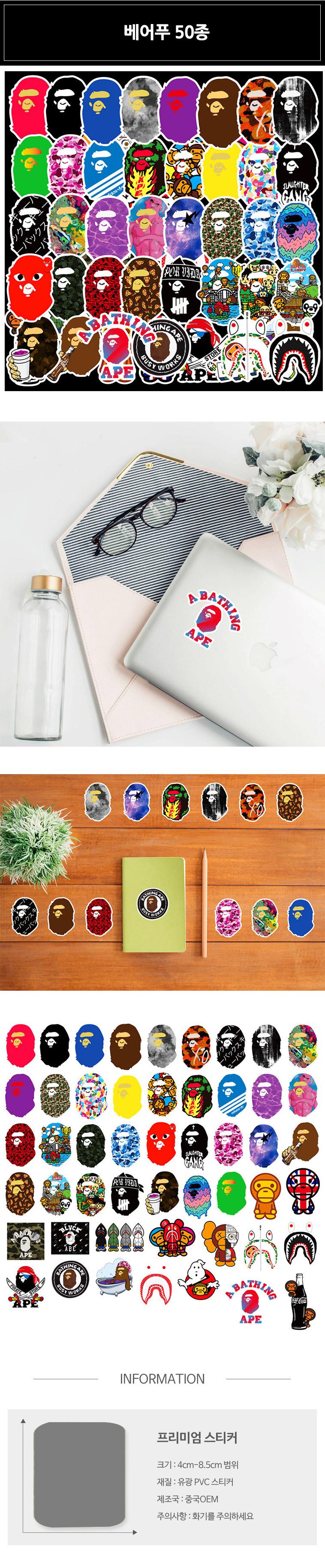 베어푸 50종 고품질 방수 데코스티커  캐리어 노트북 - 나와또, 14,900원, 보호커버/스티커, 스티커