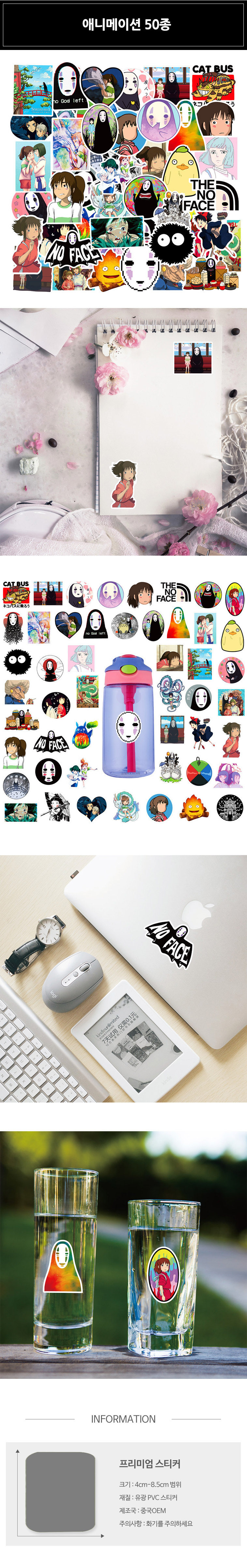 애니메이션50종 방수 데코스티커 캐리어 노트북 - 나와또, 14,900원, 보호커버/스티커, 스티커