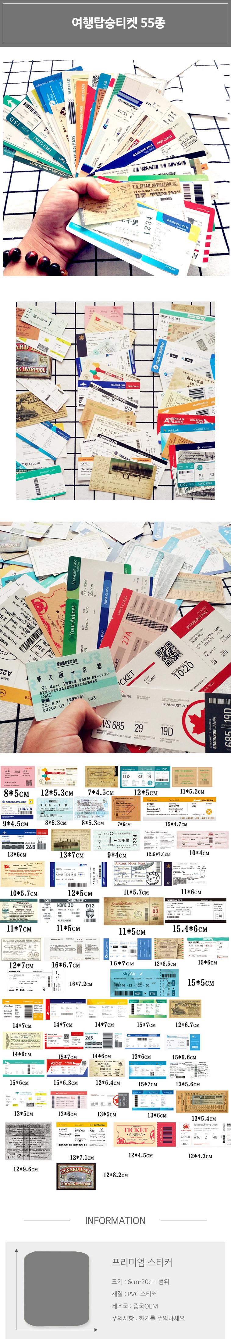 여행탑승티켓 55종 캐리어 노트북 방수 데코스티커 - 나와또(Nawatto), 14,900원, 보호커버/스티커, 스티커
