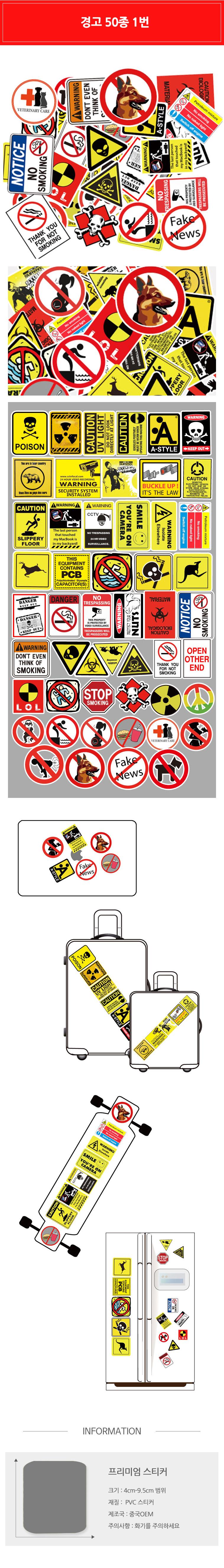 경고50종1번 프리미엄 캐리어 노트북 방수 데코스티커 - 나와또, 10,900원, 보호커버/스티커, 스티커