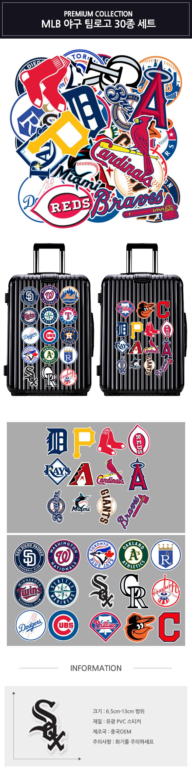 MLB야구 팀로고 30종 캐리어 노트북 방수 데코 스티커 - 나와또, 10,900원, 보호커버/스티커, 스티커