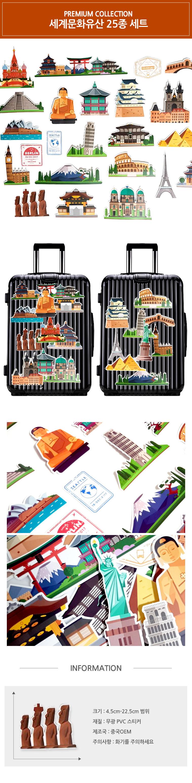 세계문화유산 25종 캐리어 노트북 방수 데코 스티커 - 나와또, 10,900원, 보호커버/스티커, 스티커