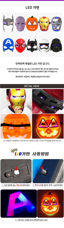 슈퍼히어로 LED 가면 마스크 - 나와또, 10,900원, 파티의상/잡화, 가면/안경