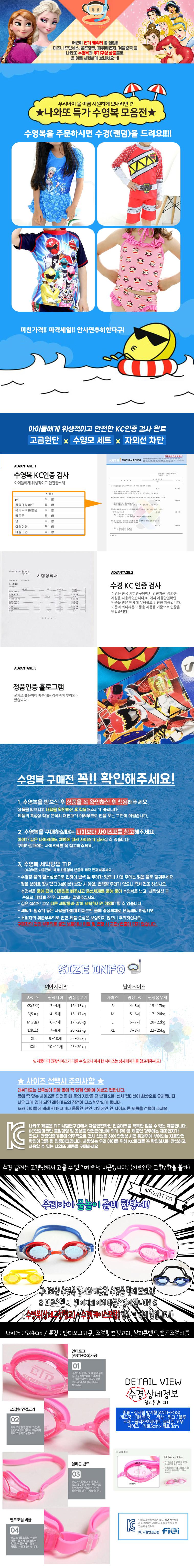 파워레인저 엔진코스튬 아동 주니어 수영복_수경세트 - 나와또, 10,900원, 시즌/이벤트의류잡화, 수영복