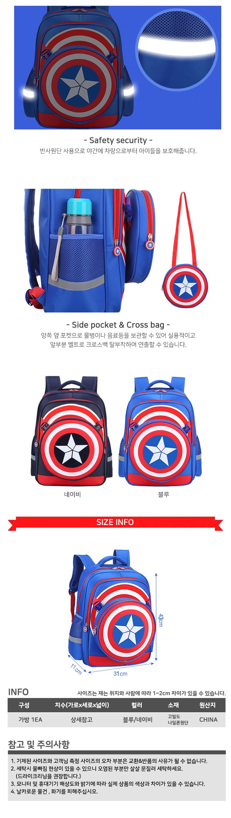 캡틴크로스백팩 신학기 책가방 캐릭터 가방 - 나와또, 30,900원, 백팩, 패브릭백팩