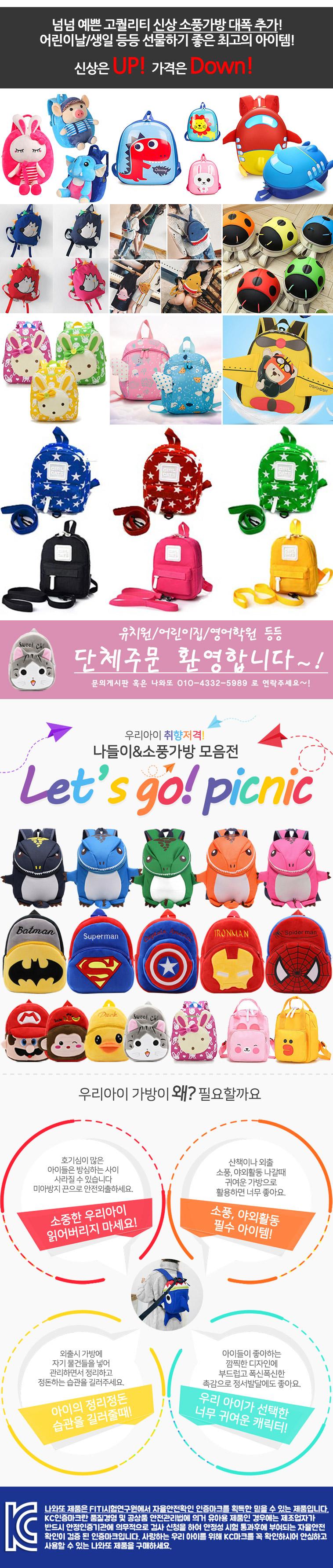 프렌즈라인 유아동 나들이 소풍가방 캐릭터가방 - 나와또, 16,900원, 가방, 아동책가방