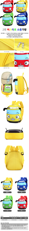 2번버스타요 유아동 나들이 소풍가방 캐릭터가방 - 나와또, 20,900원, 백팩, 패브릭백팩