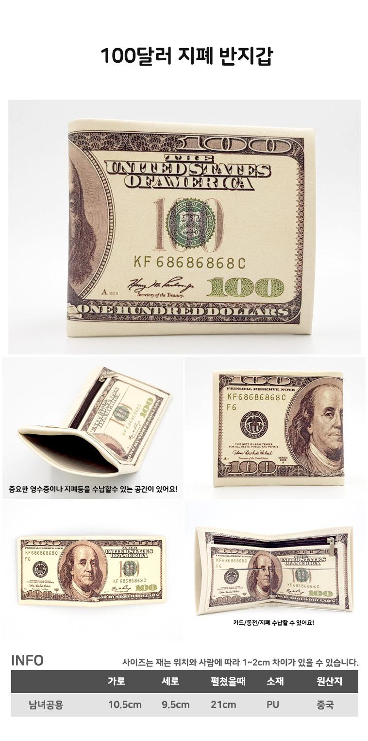 100달러 개성넘치는 특별하고 유니크한 지갑 나와또 - 나와또, 12,900원, 남성지갑, 반지갑