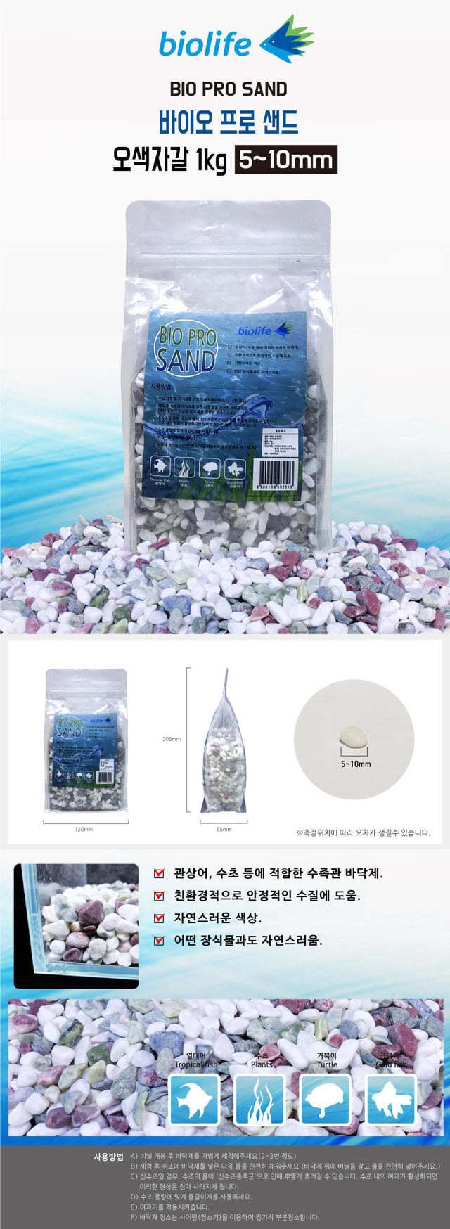 바이오프로샌드 오색자갈(3~5mm) 1kg - 미미네아쿠아, 3,500원, 장식품, 바닥재