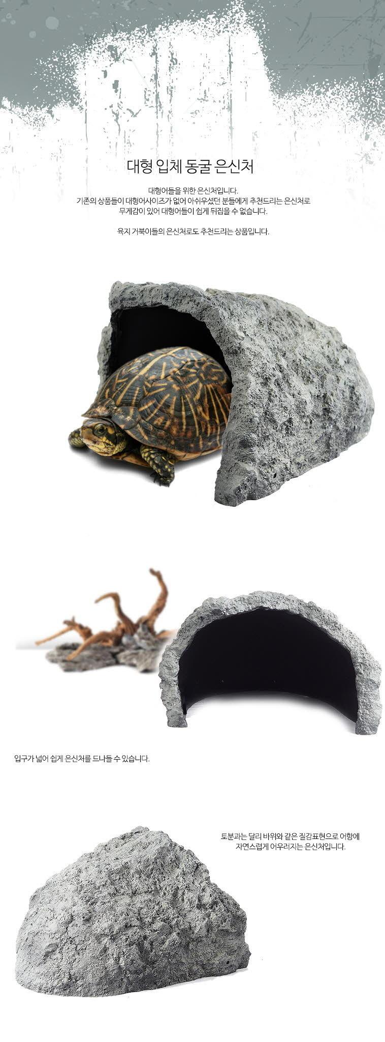 노모펫 대형가재 및 대형어 동굴 은신처 (NS-01) - 미미네아쿠아, 30,000원, 장식품, 산란상/은신처