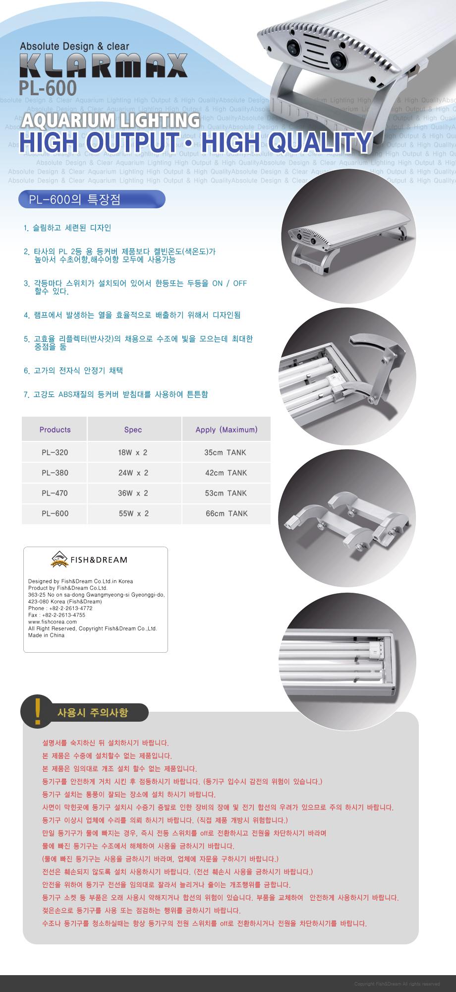 클라맥스 PL-600 (110w) - 미미네아쿠아, 85,000원, 부속품, 조명
