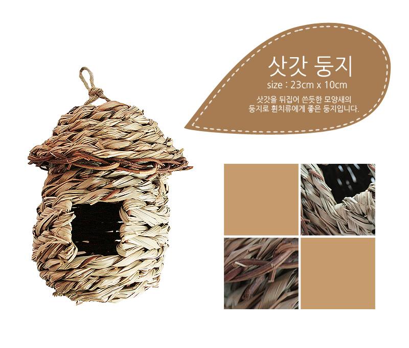 삿갓둥지 - (새부화 새알통 새둥지) - 미미네아쿠아, 5,000원, 조류용품, 모이통/둥지