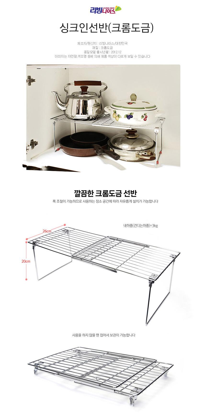 싱크인선반(크롬도금) - 토토리빙, 14,500원, 주방정리용품, 주방선반