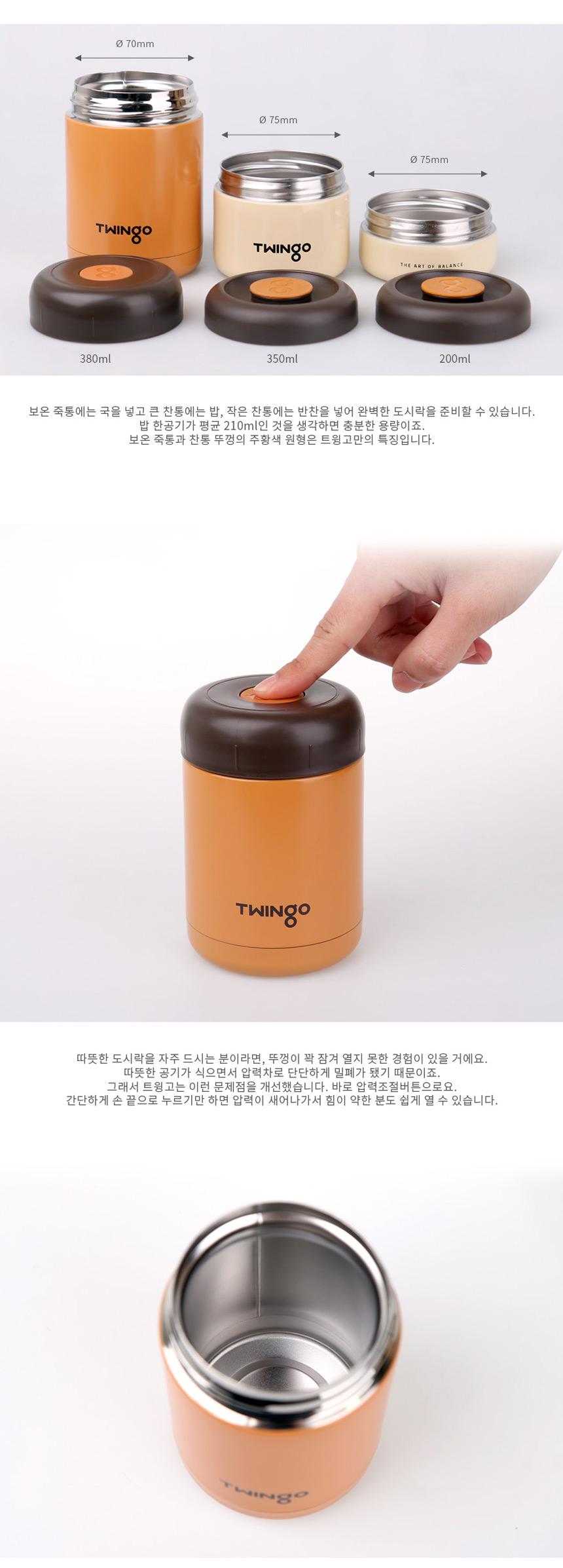 트윙고 크레마 보온도시락 세트 930ML - 토토리빙, 38,500원, 밀폐/보관용기, 보온 죽통