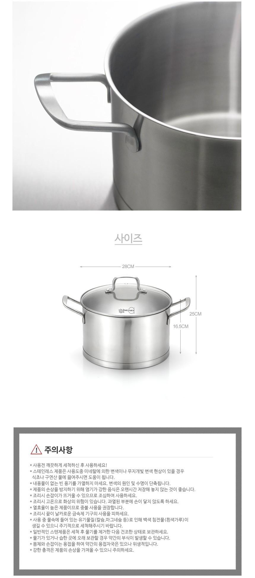 리빙아트  에센셜 IH 스텐 곰솥냄비 28cm - 토토리빙, 39,500원, 냄비, 스테인레스 냄비