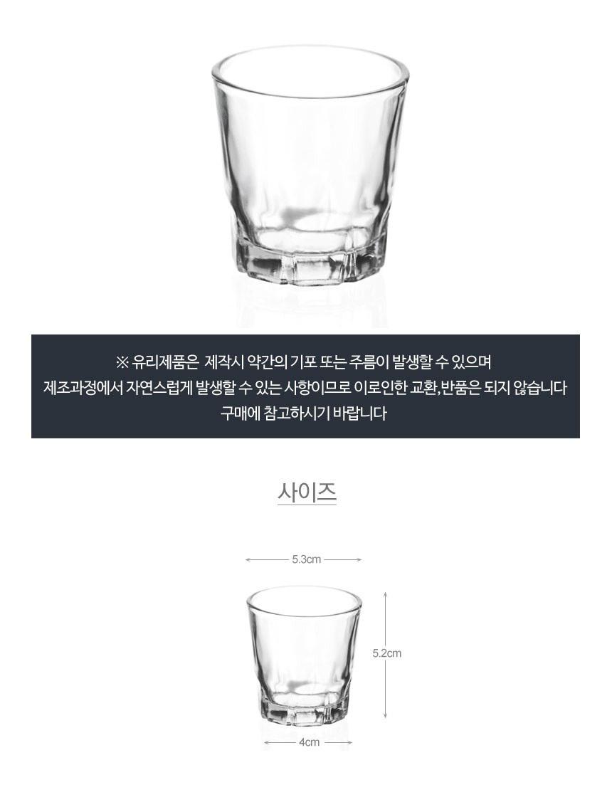 하이 소주잔 4P세트 - 토토리빙, 2,900원, 유리컵/술잔, 소주잔