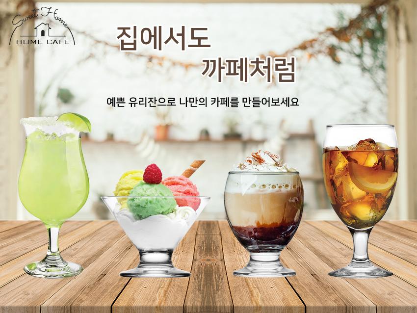 블란체 아포가토 볼_1P - 토토리빙, 2,000원, 유리컵/술잔, 유리컵