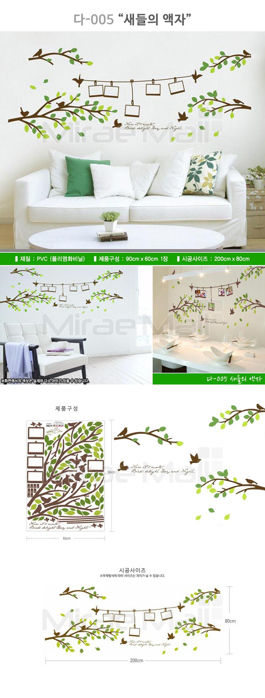 액자 포인트스티커 - 미래몰, 1,900원, 월데코스티커, 나무/나뭇가지
