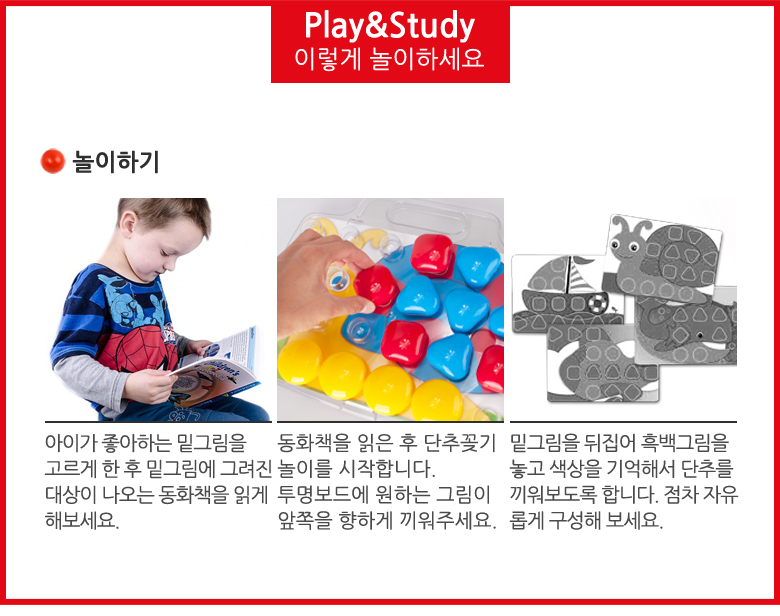 코체티 픽셀베이비믹스베이직24PCS_4400 장난감 어린이장난감 도형장난감 도형 끼우기 끼워넣기 도형끼우기 도형끼워넣기 도형맞추기 모양끼우기