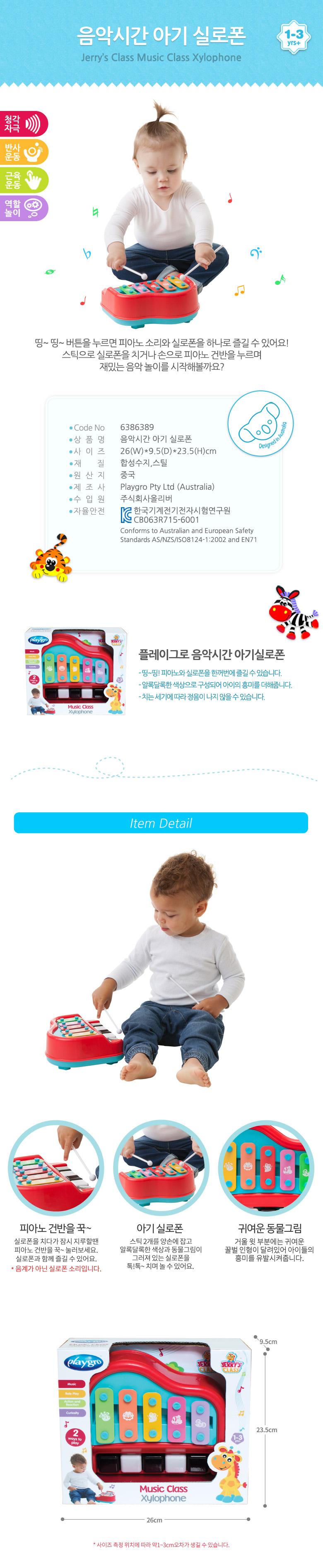 플레이그로 음악 시간 아기 실로폰 피아노 실로폰 피아노 아기실로폰 어린이피아노 악기 어린이장난감 어린이악기 실로폰장난감 장난감피아노 어린이실로폰