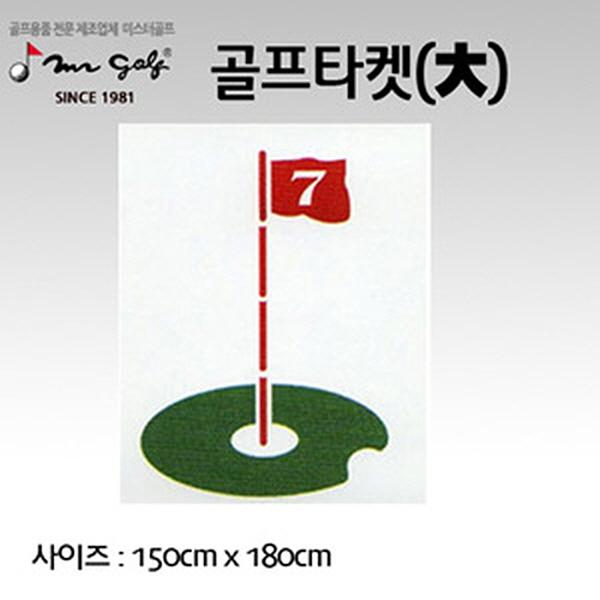 골프 타겟 대 -150cm*180cm