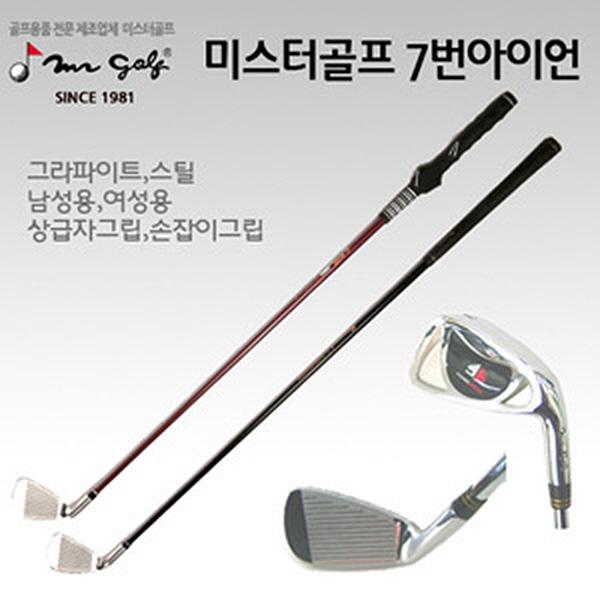 골프 연습용 7번아이언