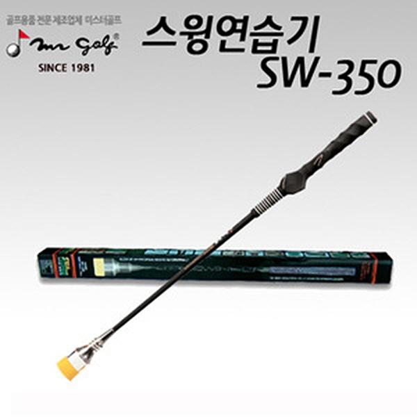 골프 스윙거 SW-350