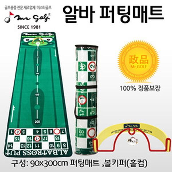 골프 알바트로스 퍼팅매트 90x300cm