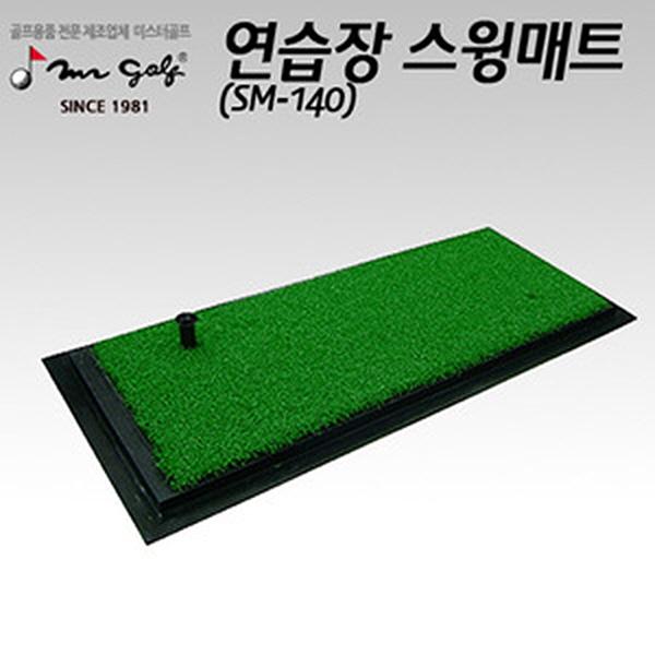 골프 연습장 매트