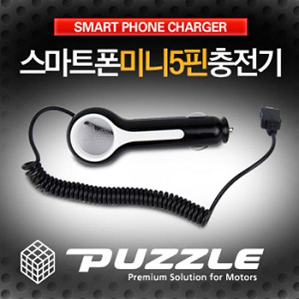 퍼즐 LED 스마트폰 충전기 5핀