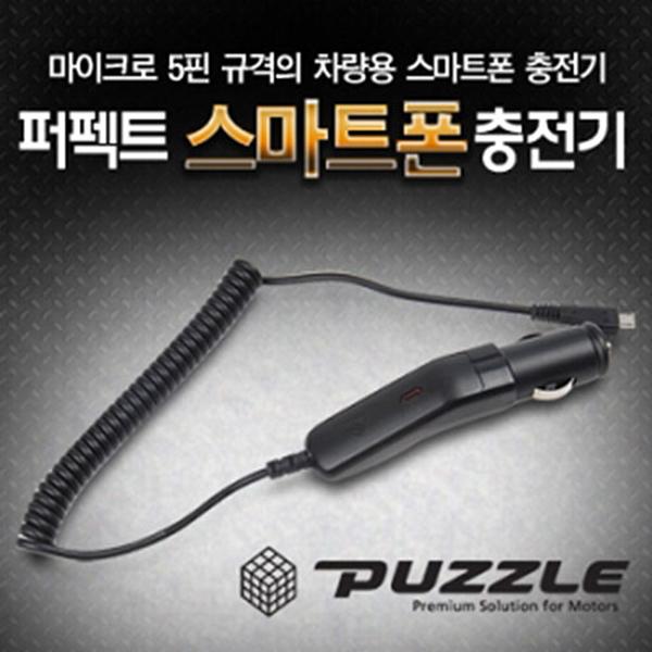 퍼즐 퍼펙트 스마트폰 충전기 5핀