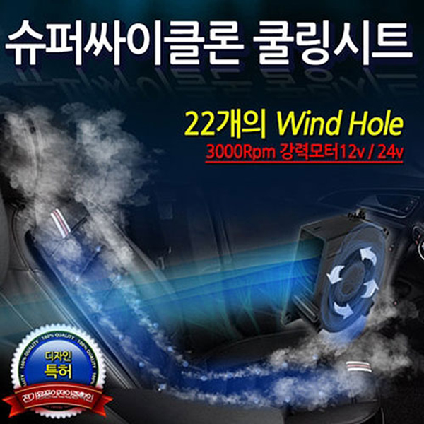 12V-24V 슈퍼싸이클론 바람시트 1P 쿨링시트 바람방석 여름시트
