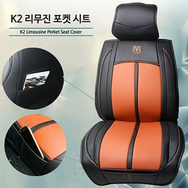 K2 프리미엄 포켓시트 리무진시트 1P