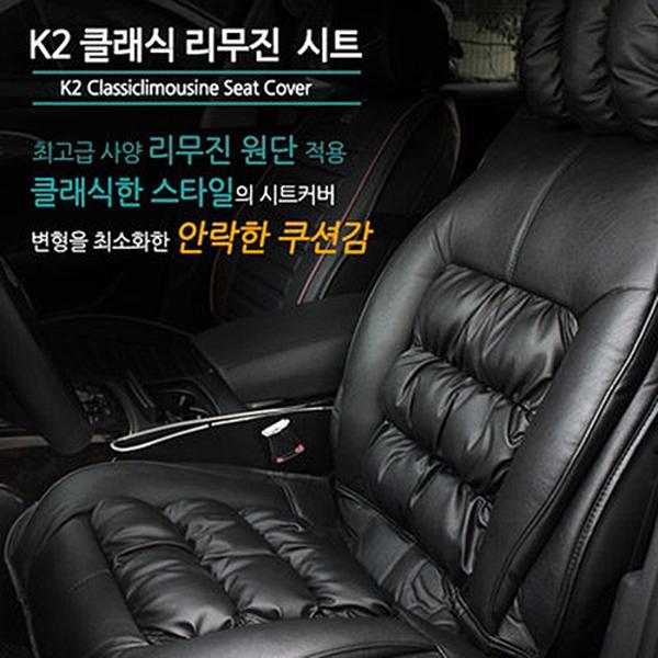 K2 클래식 리무진 시트 1P