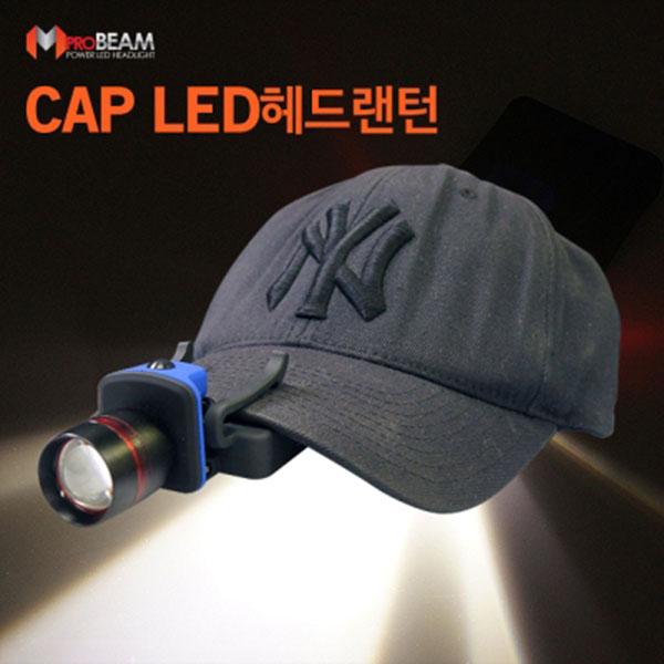 CAP XPE 모자챙 클립 고정식 LED헤드랜턴 후레쉬 손전등/자전거전조등 캠핑등 작업등 용도