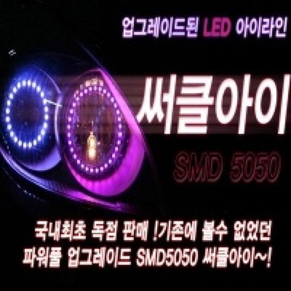 12V 5050 LED써클아이 화이트 블루 옐로우
