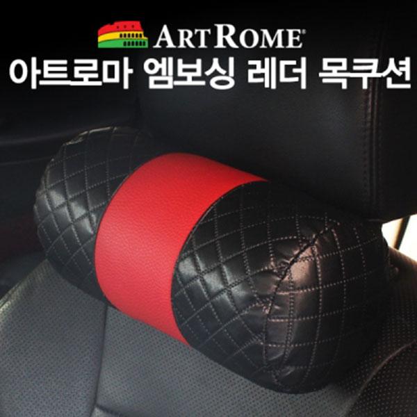 아트로마 엠보싱 레더 목쿠션