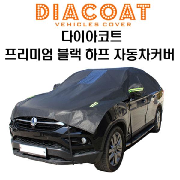 다이아코트 프리미엄 블랙 하프 자동차커버/바디커버