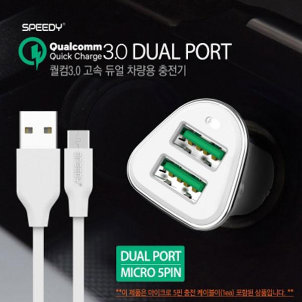 스피디 급속 차량용 2포트 USB충전기 퀄컴 3.0 마이크로5핀 케이블 포함