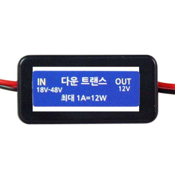 24V - 12V 소형 모듈타입 다운트랜스 용량1A=12W