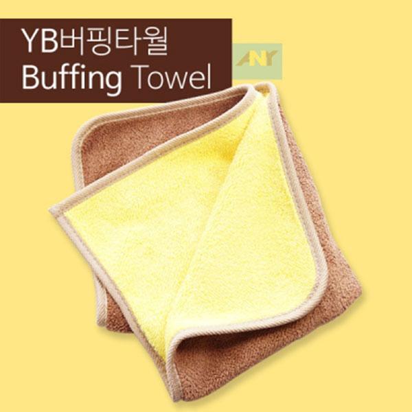 YB버핑타월 Buffing Towel 40cm X 40cm