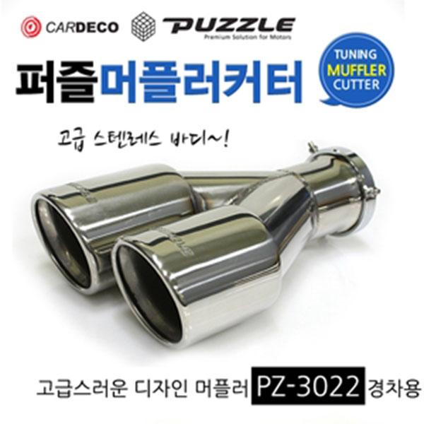퍼즐 머플러커터 PZ3022 경차용