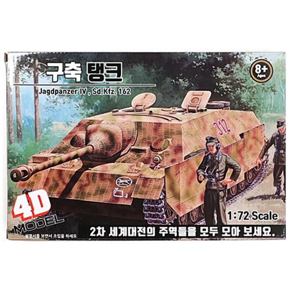 [05509]6000 4D독일군탱크프라모델[A-5]