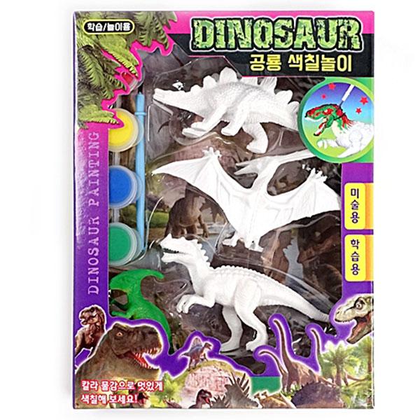2000공룡색칠놀이 D-10