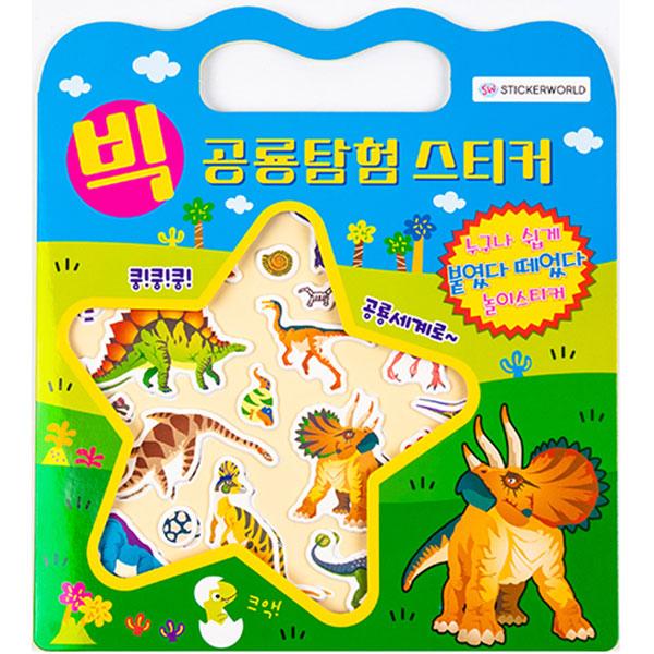 6000빅공룡탐험스티커가방